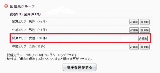 02配信先グループ