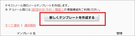 テンプレート作成02