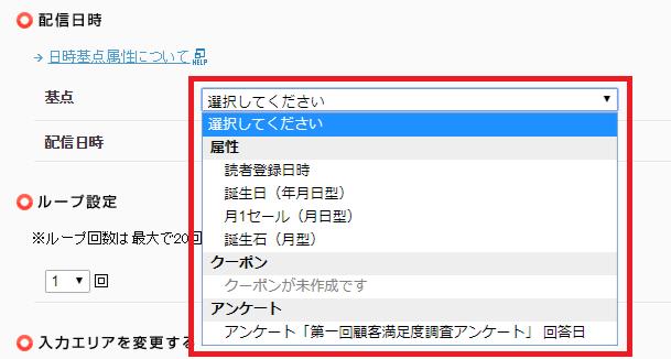 イベントメール_起点