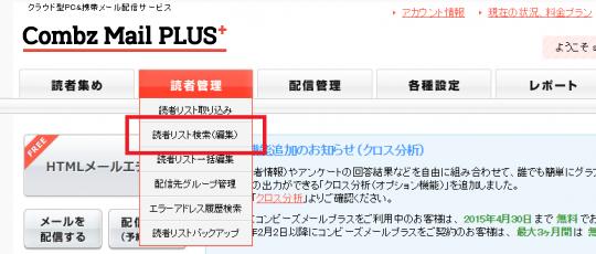 読者リスト検索01