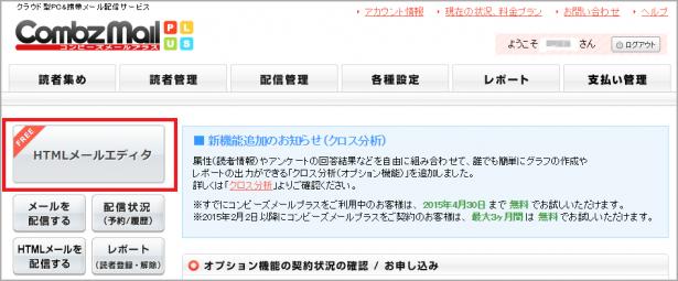 HTMLエディタ03
