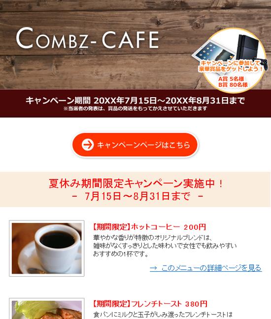 HTMLメール サンプル-