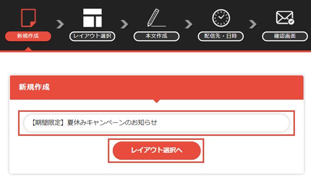 HTMLエディタレイアウト選択
