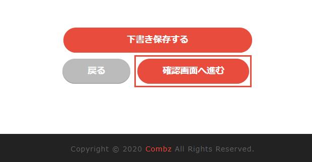 HTMLエディタ確認画面