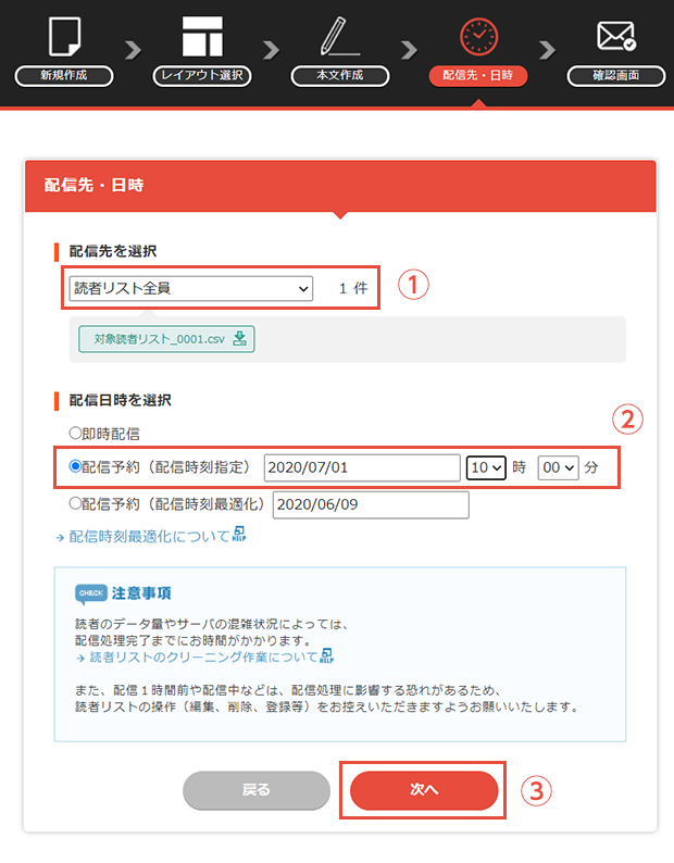 HTMLエディタ配信予約