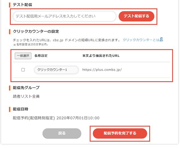 HTMLエディタテスト配信